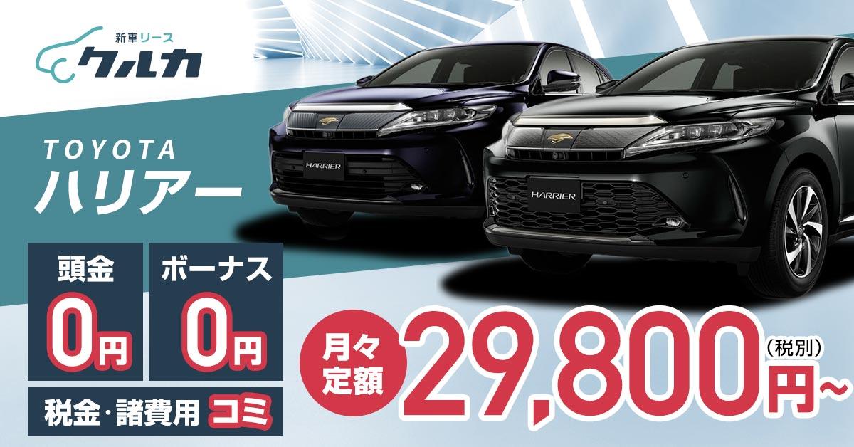 トヨタ「ハリアー」のリース提供価格を見直しました!