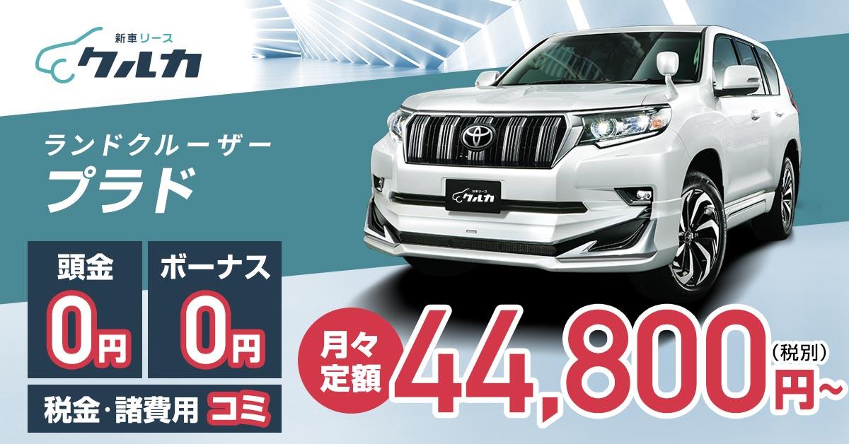 トヨタ「ランドクルーザープラド」のリース価格を見直しました!