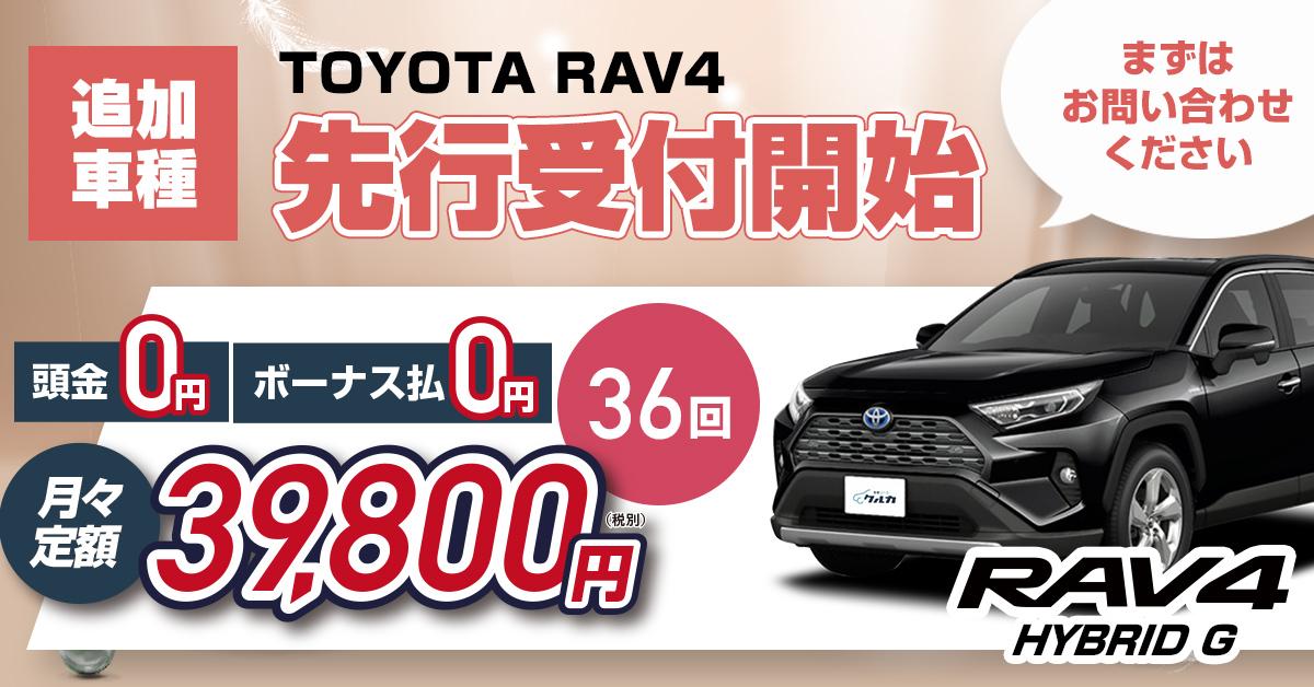 トヨタ RAV4 先行受付開始!