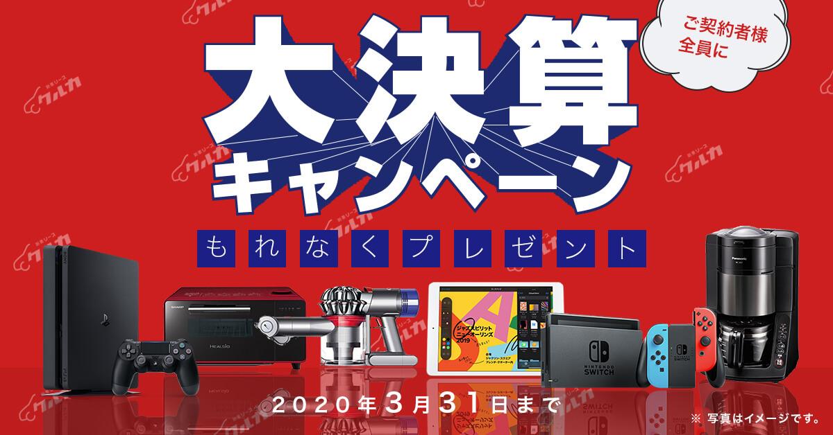 大決算キャンペーン開催!