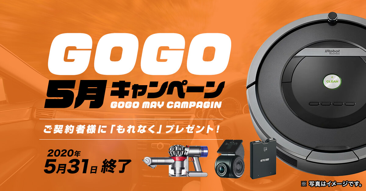 GOGO5月キャンペーン開催!