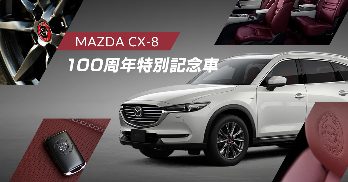限定5台!CX-8 XD 100周年特別記念車登場!