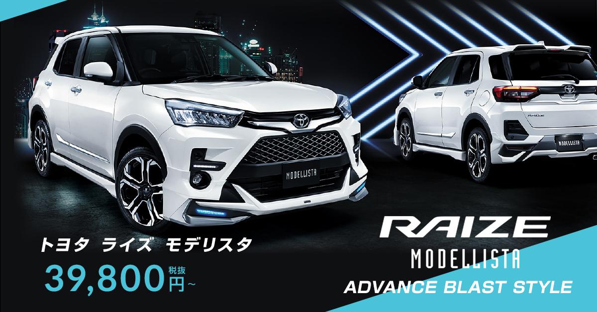 トヨタ ライズ モデリスタ 39,800円税抜