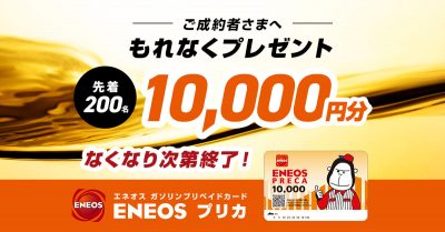 ご成約者様へもれなくプレゼント 先着200名に10,000円分のエネオス ガソリンプリペードカード ENEOSプリカ差し上げます。なくなり次第終了
