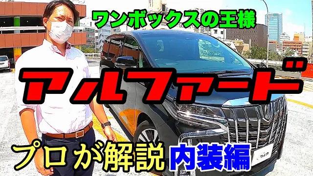 【キングオブワンボックス】アルファードをプロが徹底解説!!【内装編】