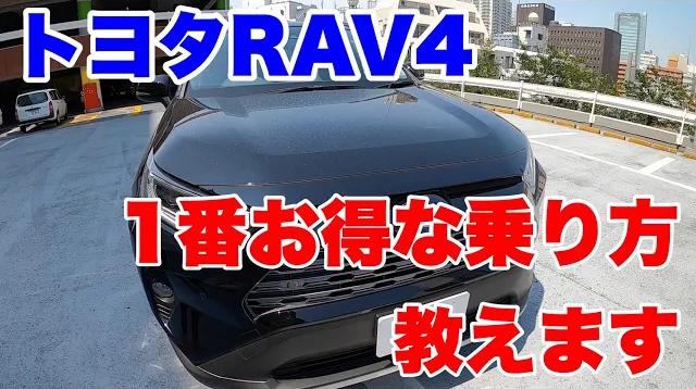 【一番お得な乗り方】トヨタRAV4【新車リースクルカ】