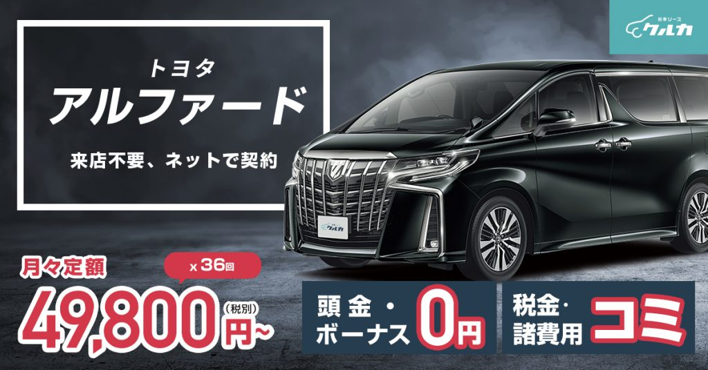 トヨタ アルファード月々コミコミ49,800円