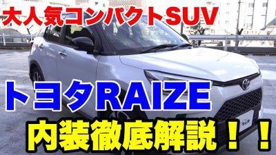 【RAIZE内装】人気コンパクトSUV徹底解説②