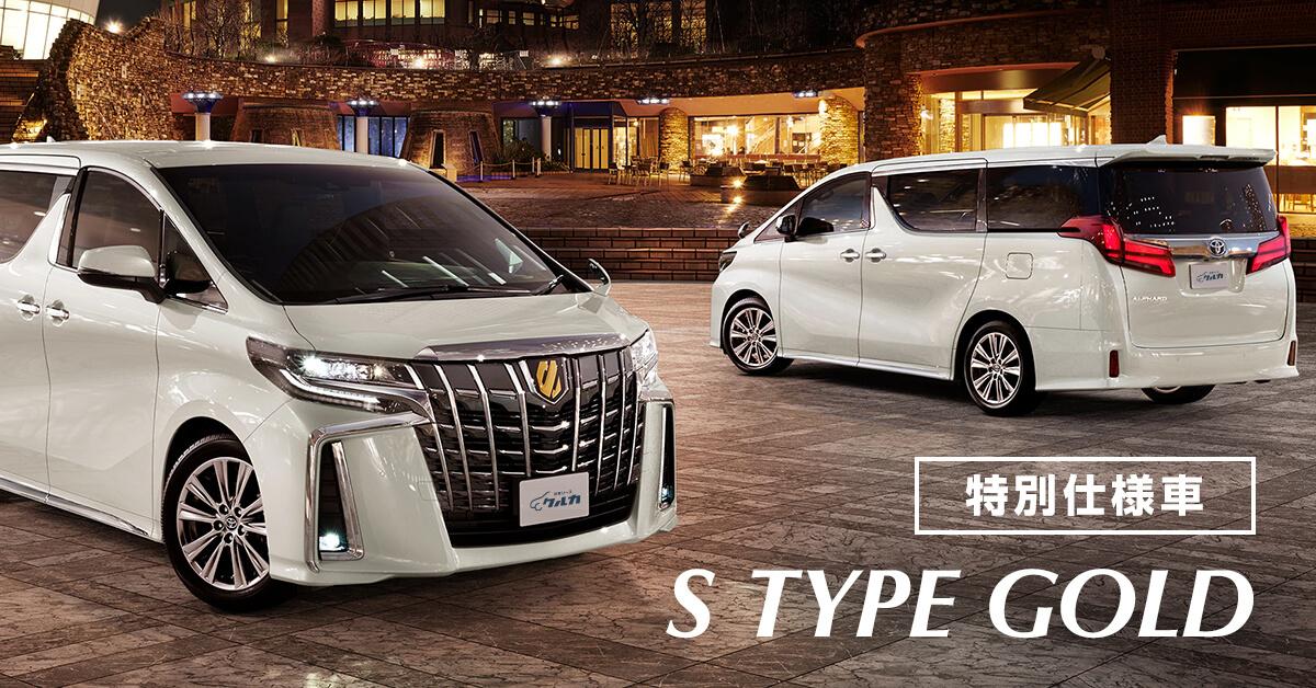 """【特別仕様車】アルファード S""""TYPE GOLD Ⅱ"""""""
