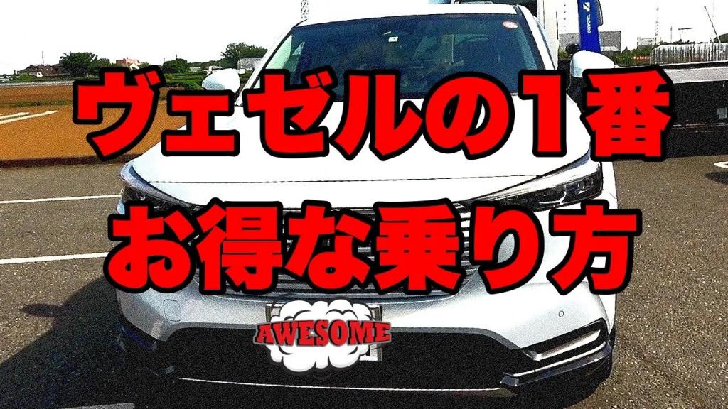 【ホンダVEZEL】クルカでお得に乗ろう!!