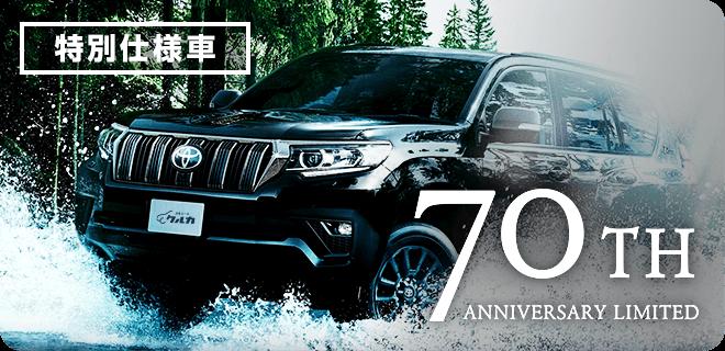 プラド -70th Anniversary Limited- 特別仕様車登場!