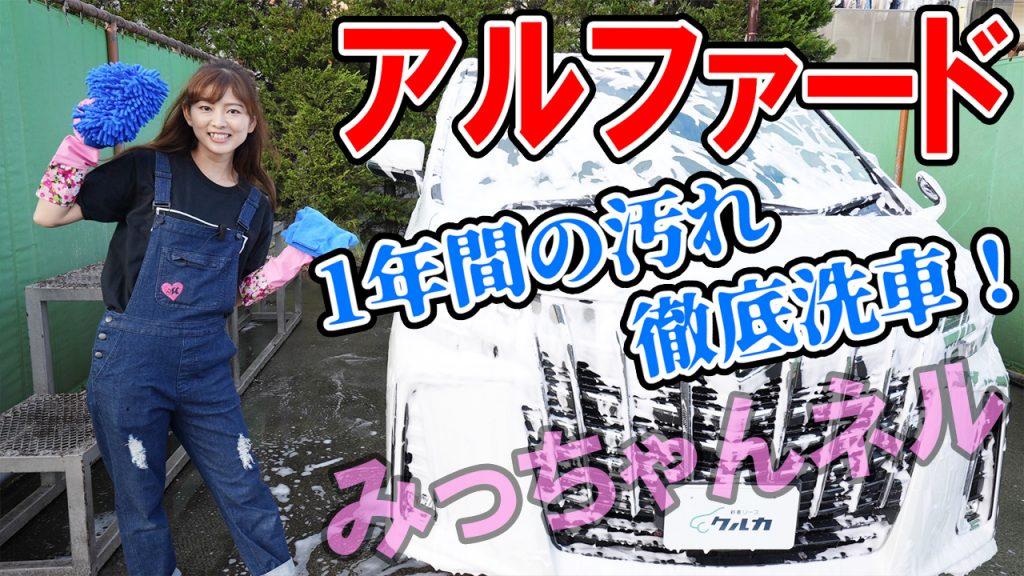 【アルファード】みっちゃんネルが洗車してみた。1年間リースで貸し出した汚れを徹底的に洗いました。トヨタ/TOYOTA/ALPHARD