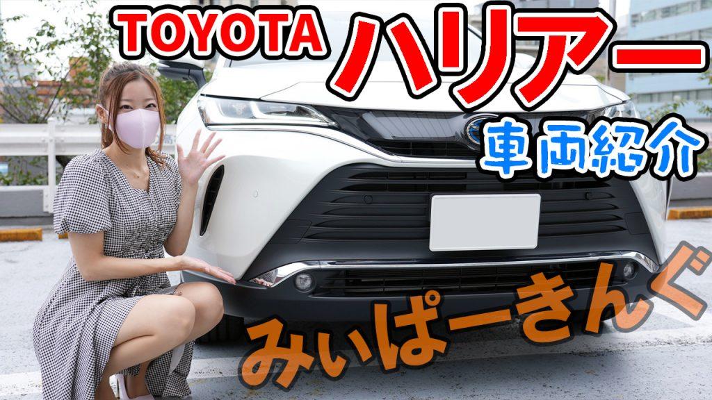 【新型ハリアー】みぃぱーきんぐが内外装紹介!新型ハリアーの内装は高級感が凄かった。トヨタ/TOYOTA/HARRIER
