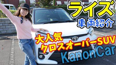 【ライズ】華音が内外装を細かく紹介!大人気クロスオーバーSUVの魅力とは?トヨタ/TOYOTA/RAIZE/KanonCar